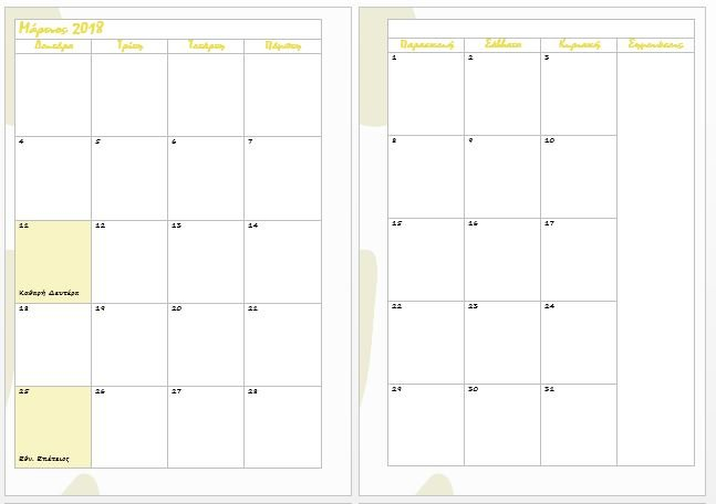 2019 Free Printable Monthly Calendar - 2Pages per Month - Ioanna's Notebook