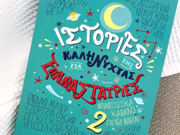 istories-kalinyxtas-gia-epanastatries