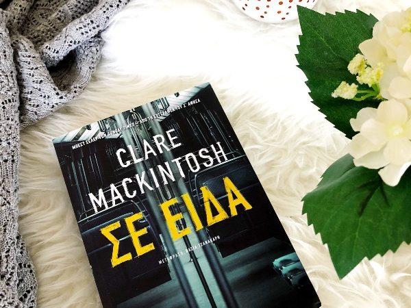 Book-club_Se-eida_Clare_Mackintosh