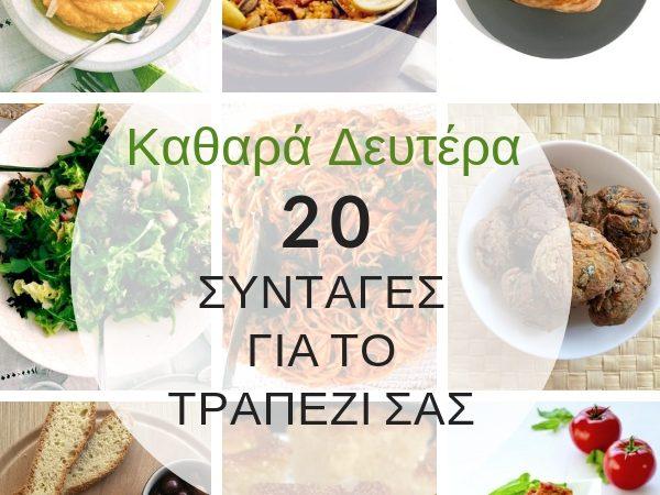 20-syntages-gia-tin-kathari-deytera