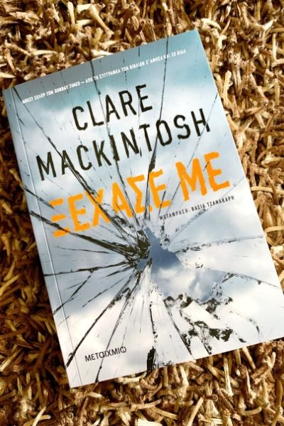 book-review-greek-forget-me-not-clare-mackintosh