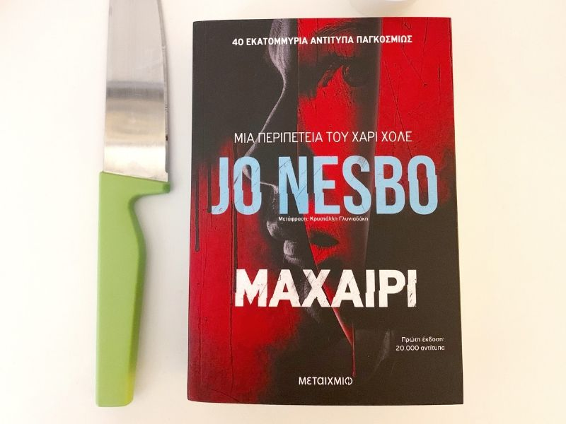 maxairi-jo-nesbo