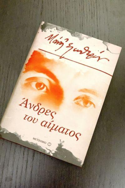 book-review-andres-tou-aimatos-manos-eleftheriou