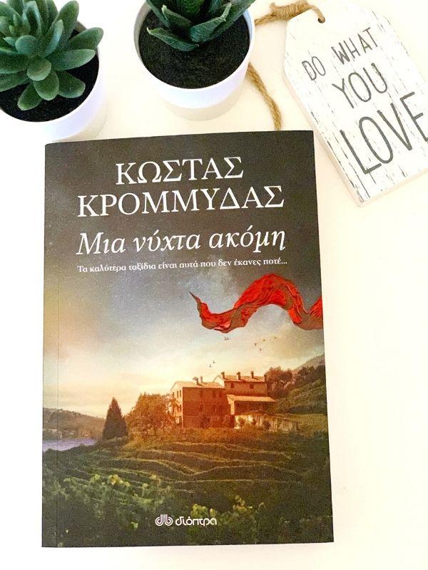 dioptra-mia-nyxta-akomi-kormmydas-kostas