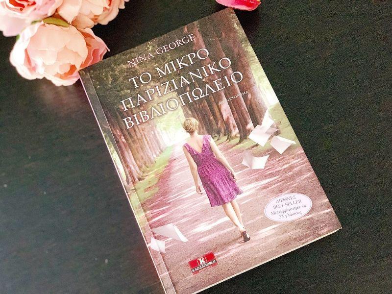 nina-george-parisian-bookstore-book-review