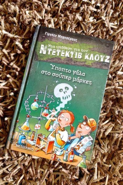 ntetektiv-klouz-ypopto-gala-sto-souper-market
