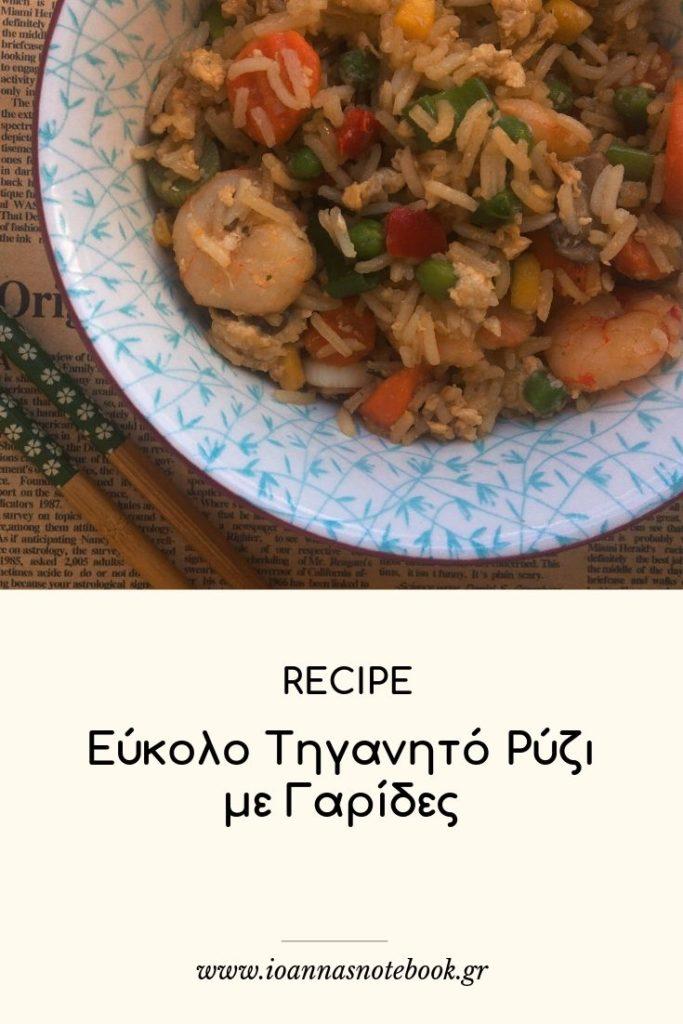 Αυτό το τηγανητό ρύζι με γαρίδες φτιάχνεται γρήγορα και εύκολα, με λίγα σκεύη και είναι τόσο εκπληκτικά νόστιμο, που θα θελήσετε να το ξαναφτιάξετε σύντομα.