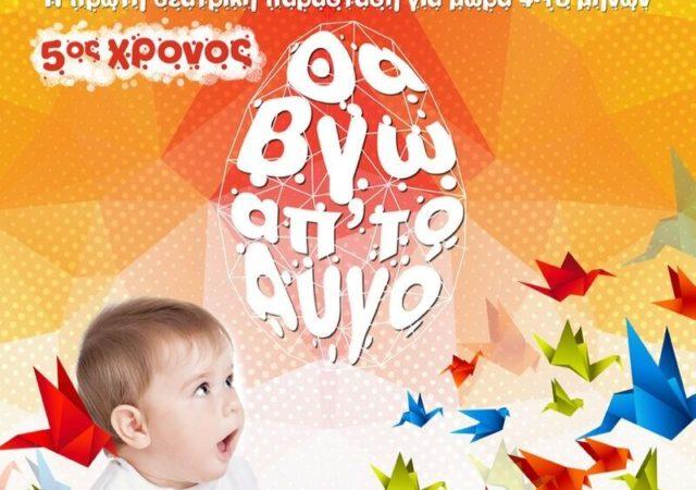 Η βρεφική παράσταση «Θα Βγω απ' το Αυγό» επιστρέφει για 5η χρονιά στο Άβατον. Από 12 Οκτωβρίου και κάθε Σάββατο στις 10:30, 12:00 και 13:30