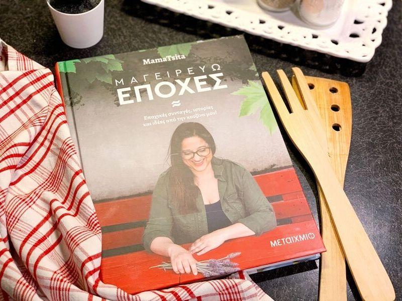 """""""Μαγειρεύω Εποχές"""" της Γωγώ Παπαδιονυσίου, της αγαπημένης food blogger MamaTsita από τις Εκδόσεις ΜΕΤΑΙΧΜΙΟ. Ένα αληθινό βιβλίο μαγειρικής. Με αληθινές συνταγές που πετυχαίνουν. Δίχως κρυμμένα υλικά και μυστικά. Δίχως επαγγελματικούς φακούς, φώτα, φίλτρα και προβολείς."""