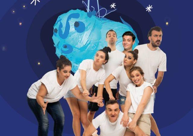 Ο «Ουρανένιος», το παραμύθι του αγαπημένου συγγραφέα των παιδιών Γιώργου Δ. Λεμπέση, ανεβαίνει αυτό το φθινόπωρο στο θέατρο ΖΙΝΑ, σε σκηνοθεσία της Βίκυς Κουμούτσου.