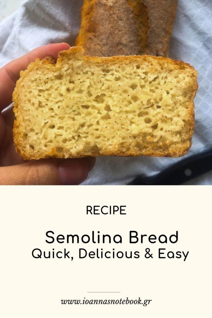 Η πιο εύκολη και γρήγορη συνταγή για ψωμί σιμιγδαλιού, που θα σε βγάλει ασπροπρόσωπη σε δύσκολες στιγμές.