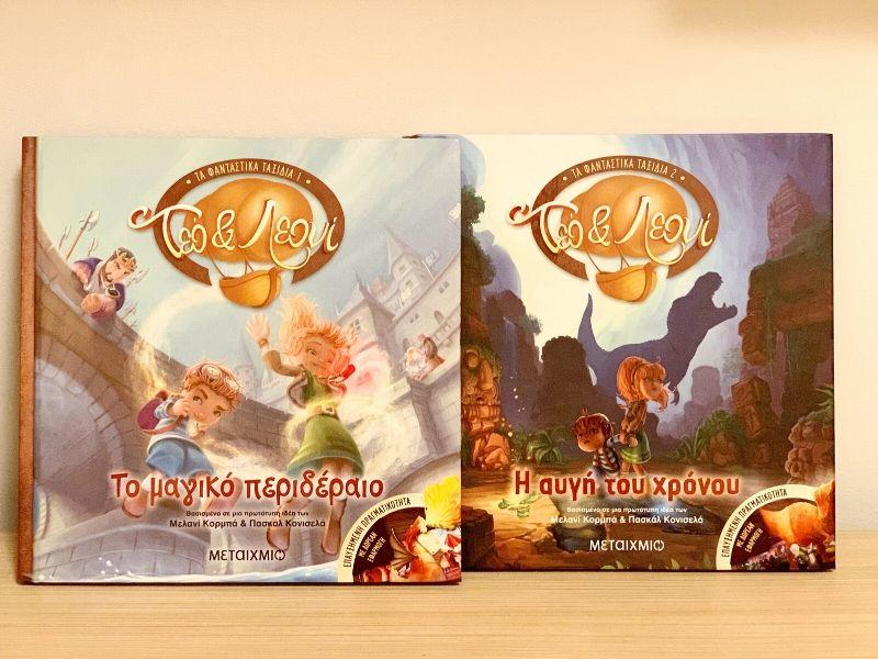 """""""Τεό και Λεονί - Τα φανταστικά ταξίδια"""" - Διαδραστικές περιπέτειες στον χρόνο, στην ιστορία σε κάθε γωνιά της Γης από τις Εκδόσεις ΜΕΤΑΙΧΜΙΟ."""