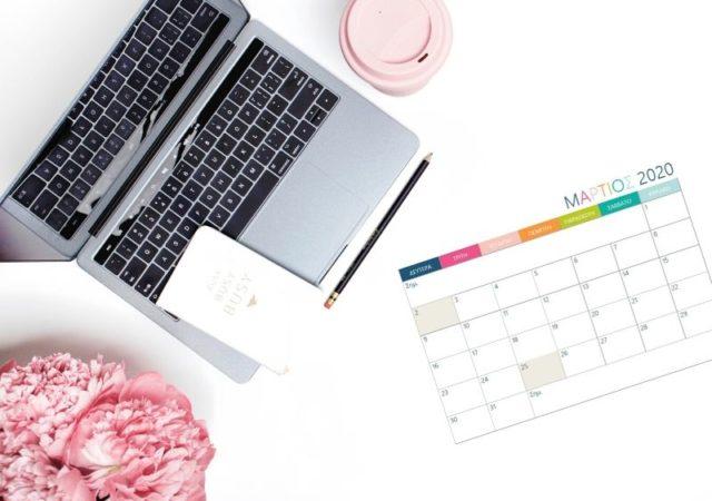 2020 Μηνιαίο Ημερολόγιο - Δωρεάν εκτυπώσιμο ημερολόγιο σε 2 σχέδια για να το χρησιμοποιήσετε όπως εσείς επιθυμείτε!