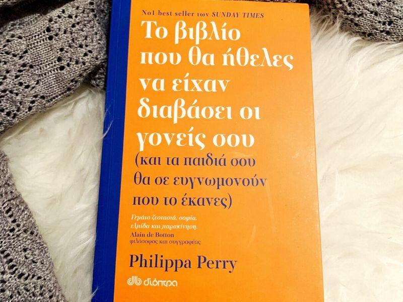 """""""Το βιβλίο που θα ήθελες να είχαν διαβάσει οι γονείς σου"""" της Philippa Perry, από τις Εκδόσεις ΔΙΟΠΤΡΑ - Ένας οδηγός για υγιείς σχέσεις γονιών & παιδιών."""
