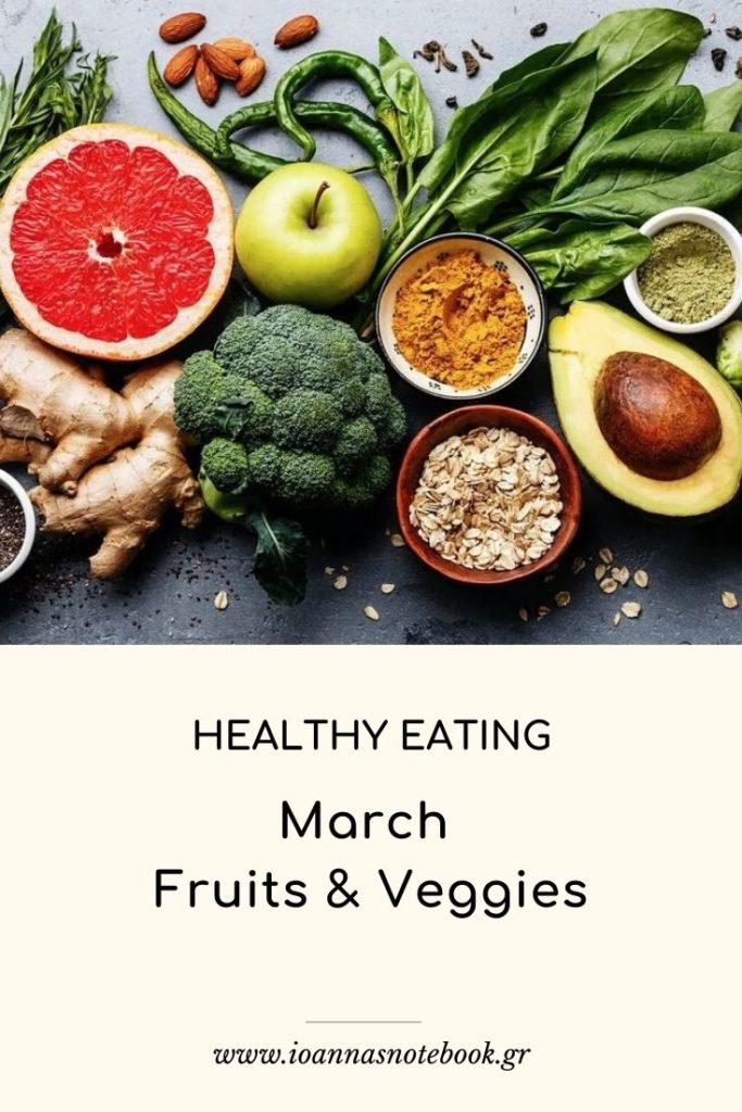 Τα φρούτα και τα λαχανικά του Μαρτίου μαζί με προτάσεις για να τα απολαύσετε. Γιατί είναι σημαντικό να ακολουθούμε την εποχικότητα στη διατροφή.