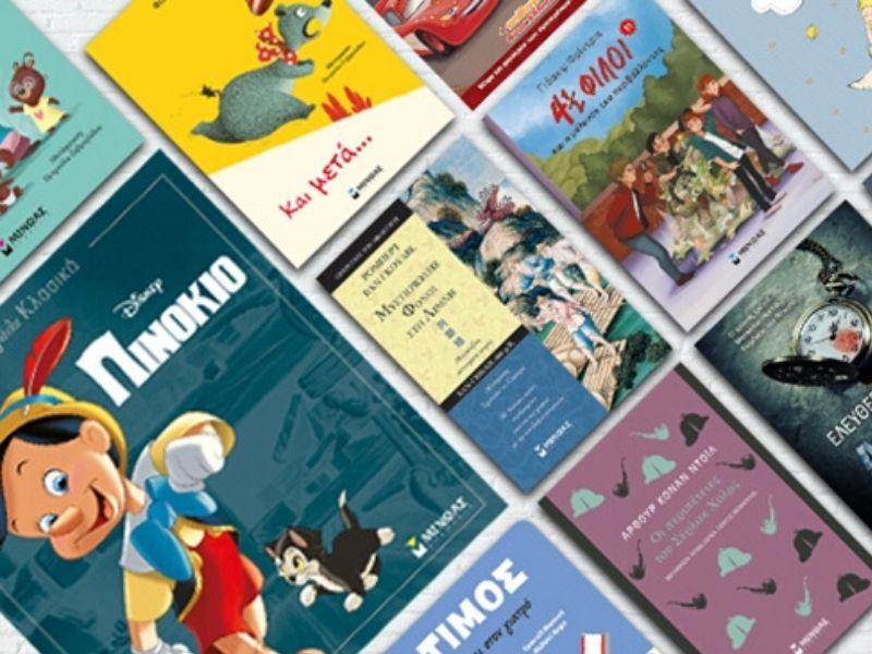 Νέα παιδικά βιβλία από τις Εκδόσεις ΜΙΝΩΑΣ. Ενδιαφέρουσες προτάσεις που καλύπτουν όλες τις ηλικίες μικρών αναγνωστών αλλά και όλες τις απαιτήσεις.