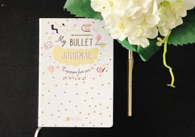 My Bullet Journal - Η όμορφη ζωή μου από τις Εκδόσεις Pedio Books. Μια ατζέντα-ημερολόγιο-σημειωματάριο και πολλά άλλα, έτοιμο για χρήση αλλά ταυτόχρονα και για να το διαμορφώσετε όπως θέλετε.