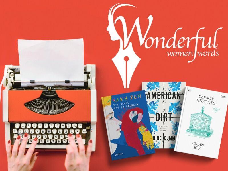 Ο Μάρτιος στο Public είναι αφιερωμένος στις γυναίκες συγγραφείς και μας προσκαλεί να γνωρίσουμε το συγγραφικό έργο σπουδαίων γυναικών που έχουν αφήσει ανεξίτηλο αποτύπωμα στον χώρο της λογοτεχνίας.