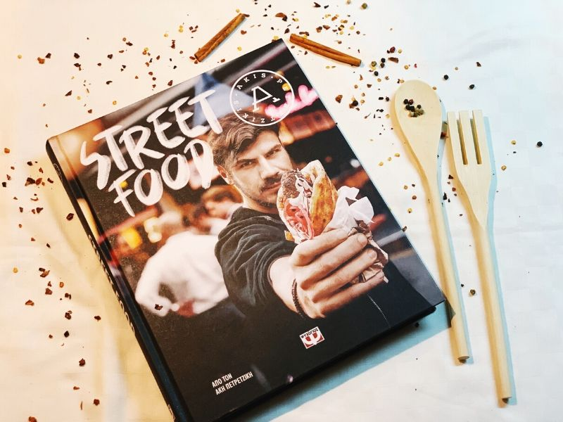 """Street food"" του Άκη Πετρετζίκη από τις Εκδόσεις Ψυχογιός - Μια πολυτελής έκδοση με προσεγμένες συνταγές και υπέροχες φωτογραφίες που ανοίγουν την όρεξη."