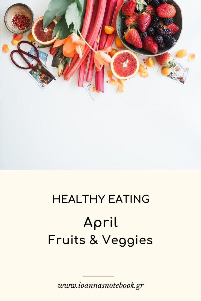 Τα φρούτα και τα λαχανικά του Απριλίου μαζί με προτάσεις για να τα απολαύσετε. Γιατί είναι σημαντικό να ακολουθούμε την εποχικότητα στη διατροφή.