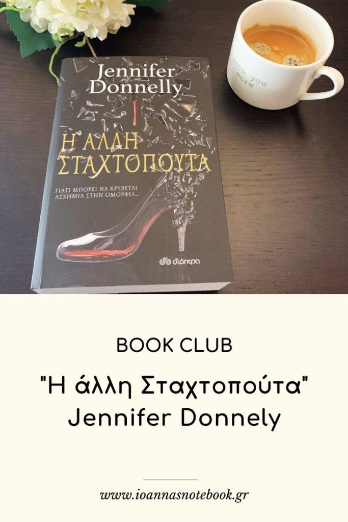 """""""Η άλλη Σταχτοπούτα"""", Jennifer Donnely από τις Εκδόσεις ΔΙΟΠΤΡΑ - Μια σκοτεινή εκδοχή του γνωστού παραμυθιού με το οποίο επαναπορδιορίζεται η ομορφιά."""