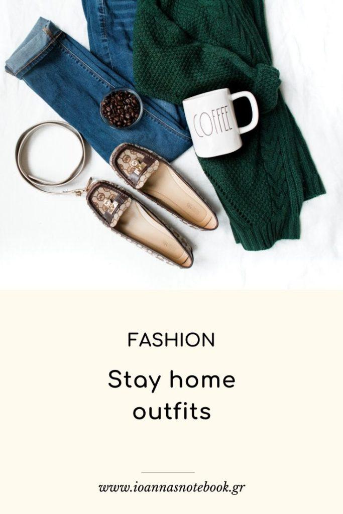 Μένουμε σπίτι με στυλ. Είτε εργάζεστε από το σπίτι, είτε απλά μένετε σπίτι … ντυθείτε όμορφα, άνετα και μην ξεχάσετε το αγαπημένο σας άρωμα.