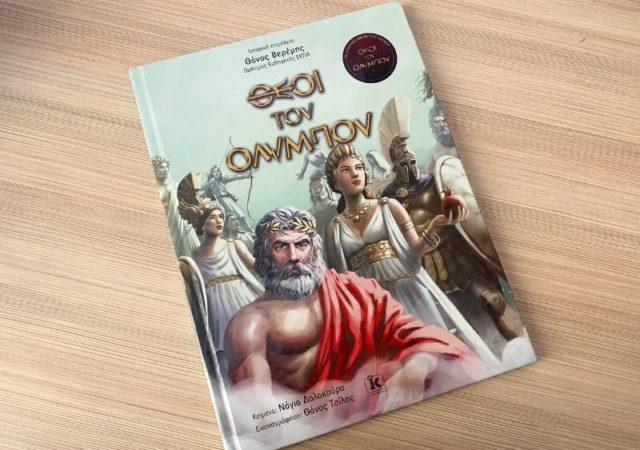 """""""Οι θεοί του Ολύμπου"""" της Νάγιας Δαλακούρα, από τις Εκδόσεις ΚΛΕΙΔΑΡΙΘΜΟΣ - Μια ιδανική εισαγωγή των παιδιών στον κόσμο της αρχαίας Ελληνικής Μυθολογίας."""