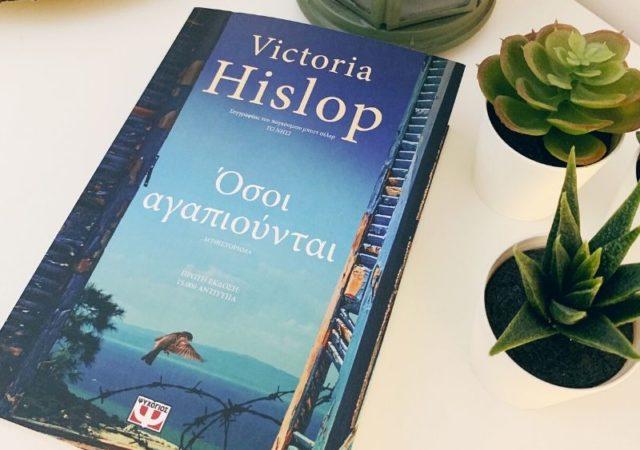 """""""Όσοι αγαπιούνται"""" - Η Βικτόρια Χίσλοπ υπογράφει ένα συγκλονιστικό μυθιστόρημα, το οποίο διατρέχει τη νεότερη ιστορία της Ελλάδας μέσα από την επική ιστορία μιας συνηθισμένης γυναίκας."""