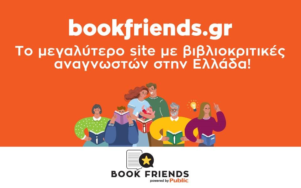 Bookfriends.gr: Το μεγαλύτερο site με βιβλιοκριτικές αναγνωστών στην Ελλάδα. Γίνεται πραγματικότητα με την υποστήριξη του Public