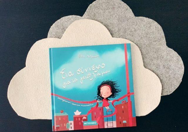 """""""Ένα σύννεφο για τα γενέθλιά μου"""" από τις Εκδόσεις ΜΕΤΑΙΧΜΙΟ για παιδιά 4+. Η βραβευμένη συγγραφέας Ελένη Ανδρεάδη μας μίλησε για το τελευταίο της βιβλίο."""
