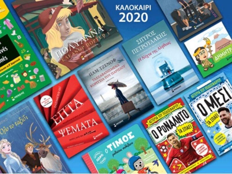Νέα βιβλία από τις Εκδόσεις ΜΙΝΩΑΣ που υπόσχονται να κρατήσουν όμορφη παρέα στους μικρούς αναγνώστες το καλοκαίρι και όχι μόνο!