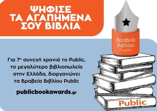 Ο θεσμός των ΒΡΑΒΕΙΩΝ ΒΙΒΛΙΟΥ PUBLIC επιστρέφει για 7η χρονιά, για να αναδείξει τα αγαπημένα μας βιβλία. 2.350 βιβλία, 1.700 συγγραφείς, 145 εκδότες. Μπες στο www.publicbookawards.gr και δείξε τον ενθουσιασμό σου για τα αγαπημένα σου βιβλία!
