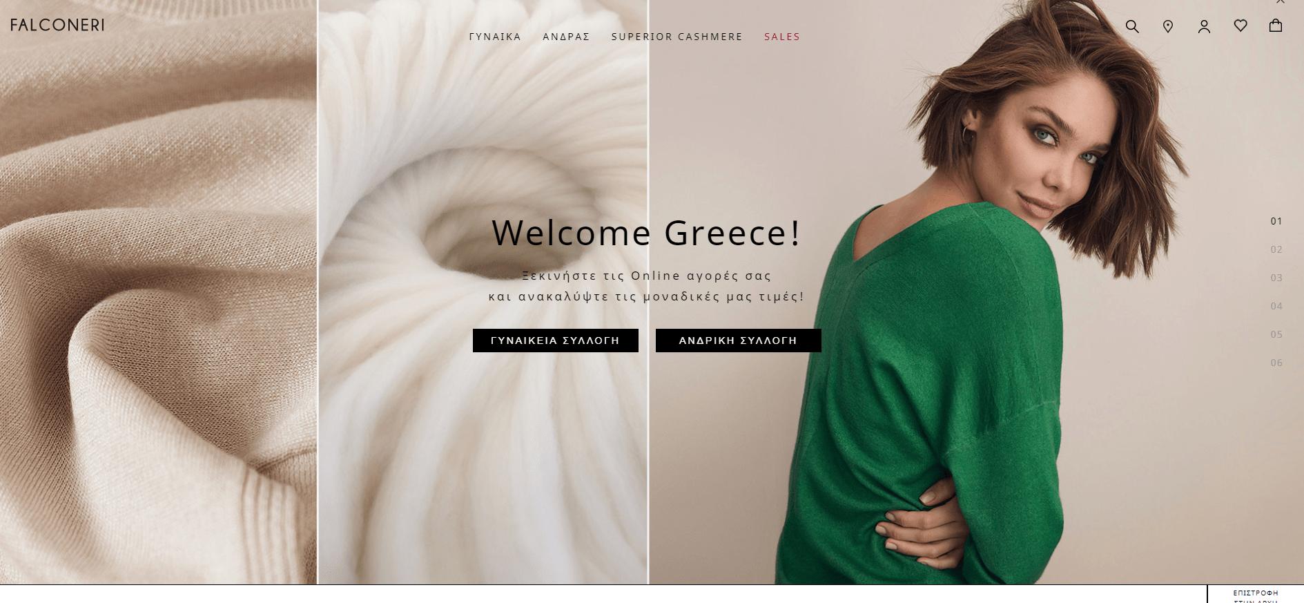 GR.FALCONERI.COM - Νέο ESHOP στην Ελλάδα - Η άφιξη του Falconeri online eshop στην Ελλάδα είναι γεγονός!