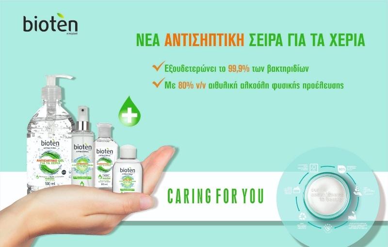 Γνωρίστε τη νέα αντιβακτηριδιακή σειρά Bioten Antibacterial του Ομίλου Σαράντη. Το bioten, που ανήκει στον Όμιλο Σαράντη, ένα από τα πιο δημοφιλή και αγαπημένα brand φυσικής προσωπικής περιποίησης, εμπλουτίζει το προϊοντικό του χαρτοφυλάκιο με τη νέα αντιβακτηριδιακή σειρά BIOTEN ANTIBACTERIAL, με σκοπό να καλύψει τις αυξημένες ανάγκες που δημιουργήθηκαν λόγω της πανδημίας του COVID-19.