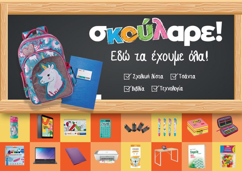 Πίσω στα θρανία; Σκούλαρε! Tο Public, τα έχει όλα! Βρες στο Public.gr ό,τι χρειάζεσαι εύκολα και γρήγορα για καλή σχολική χρονιά.