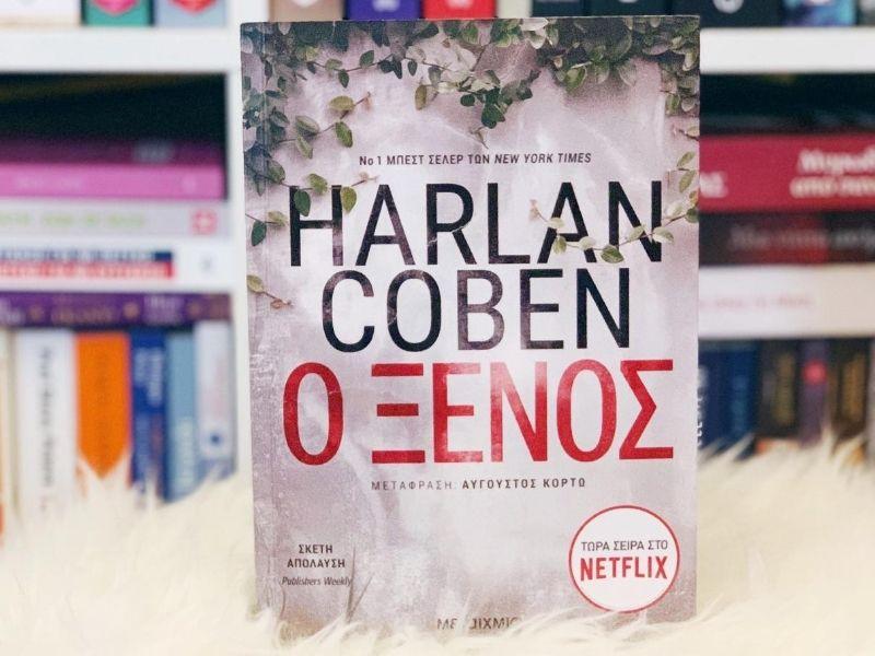 """""""Ο ξένος"""" του Harlan Coben σε μετάφραση Αύγουστου Κορτώ από τις Εκδόσεις Μεταίχμιο, ένα ενδιαφέρον, καλογραμμένο και αγωνιώδες μυθιστόρημα γεμάτο ανατροπές."""