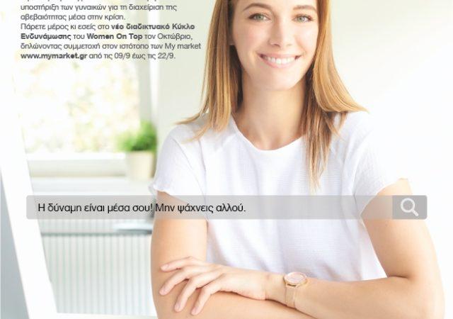 Η ενδυνάμωση των γυναικών συνεχίζεται «για καλό» από τη Henkel, τα My market & το Women On Top!