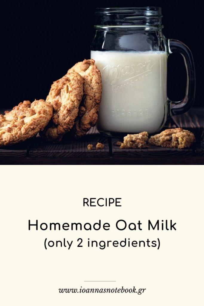 Σπιτικό γάλα βρώμης με 2 μόνο υλικά - Φτιάξτε μόνοι σας υγιεινό γάλα βρώμης με εύκολα, γρήγορα και οικονομικά.