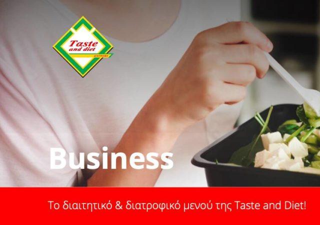 Το διαιτητικό και διατροφικό business μενού της Taste and Diet είναι στην πραγματικότητα ένα Classic μενού, χωρίς το βραδινό του γεύμα.