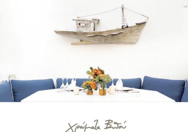 Χρώματα Βυθού το εστιατόριο ψαρικών στη Νέα Ερυθραία με γεύσεις για κάθε γούστο υπόσχεται να ικανοποιήσει ακόμα και τους πιο απαιτητικούς ψαροφάγους.
