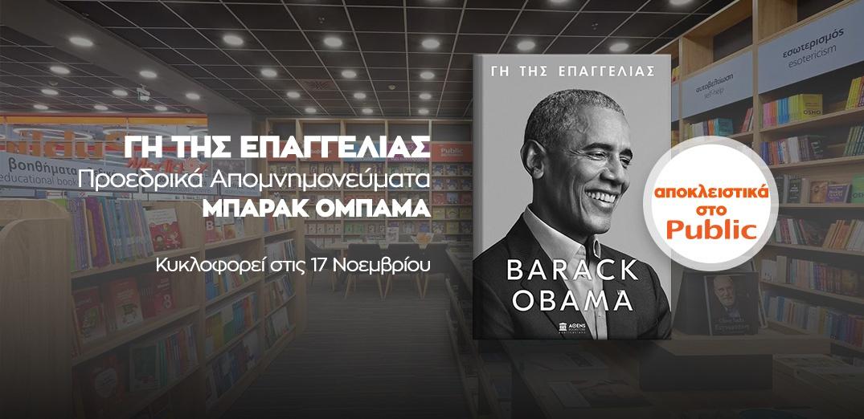 """""""Γη της Επαγγελίας"""" Barack Obama. Το Public φέρνει σε πανελλήνια αποκλειστικότητατο πολυαναμενόμενο βιβλίο του Μπαράκ Ομπάμα."""