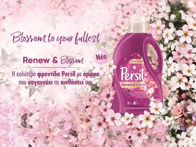 Αφεθείτε σε μία έκρηξη αρωμάτων και αισθήσεων, με το νέο Persil Renew & Blossom! Οι πιο γλυκιές αναμνήσεις σου ζωντανεύουν ξανά με το σαγηνευτικό άρωμα του νέου Persil Renew & Blossom 3 σε 1!