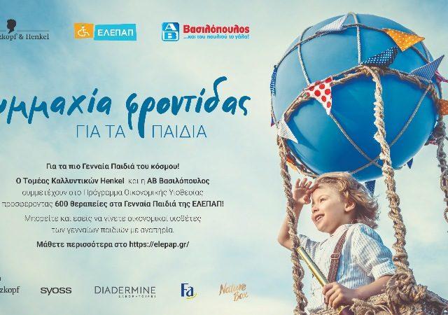 Συμμαχία φροντίδας για τα Γενναία Παιδιά της ΕΛΕΠΑΠ! O Τομέας Καλλυντικών Henkel και η ΑΒ Βασιλόπουλος ενώνουν τις δυνάμεις τους για να στηρίξουν τα Γενναία Παιδιά της ΕΛΕΠΑΠ!