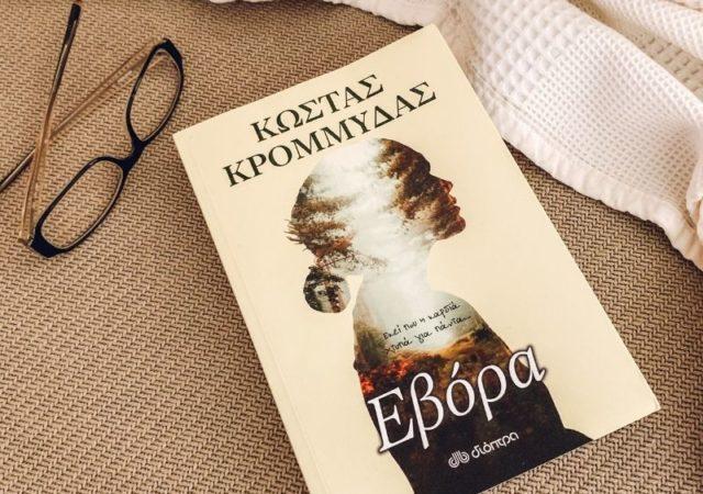 """Το """"Εβόρα"""" είναι το όγδοο βιβλίο του Κώστα Κρομμύδα, ένα ξεχωριστό, δυνατό και συγκινητικό βιβλίο που κυκλοφορεί από τις Εκδόσεις ΔΙΟΠΤΡΑ."""