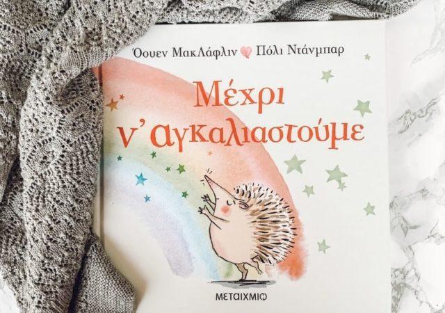 """""""Μέχρι ν' αγκαλιαστούμε"""", ίσως το πιο επίκαιρο παιδικό βιβλίο της περίεργης αυτής περιόδου που διανύουμε."""
