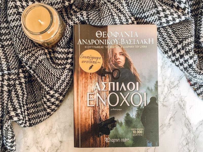 """""""Άσπιλοι Ένοχοι"""" της Θεοφανίας Ανδρονίκου-Βασιλάκη, ένα εξαιρετικό μυθιστόρημα γεμάτο δράση, έντονη πλοκή και ανατροπές."""