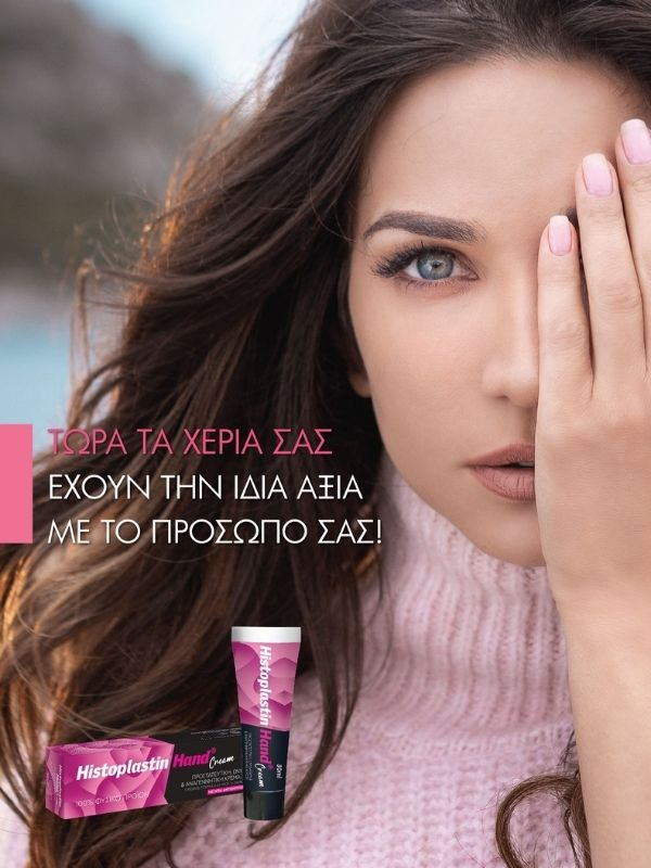 Histoplastin Hand για υπέροχα χέρια. Εμπιστευτείτε, την ροζ δύναμη της Histoplastin Hand και αγαπήστε τα χέρια σας, όπως το πρόσωπό σας!