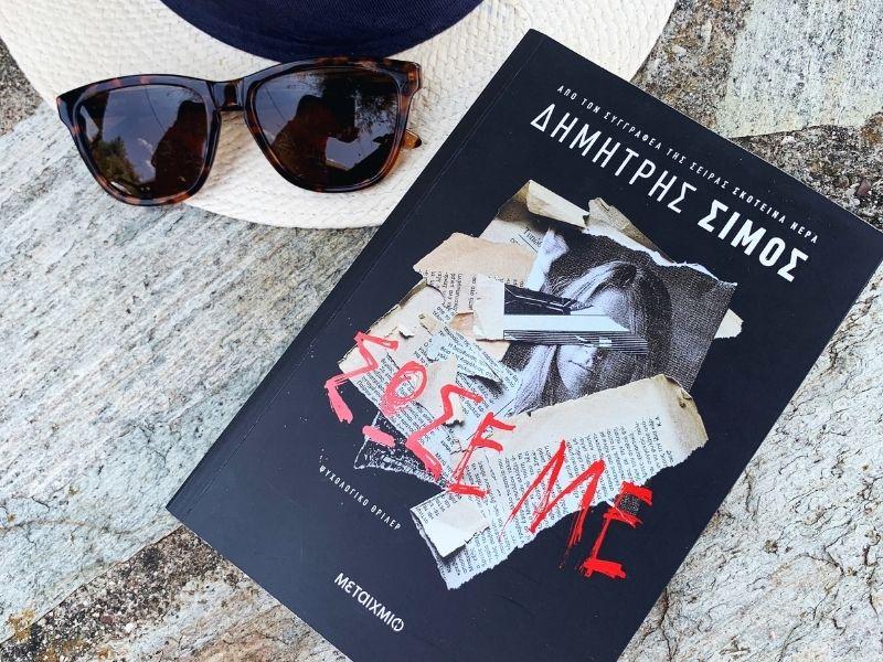 """Το βιβλίο """"Σώσε με"""" του Δημήτρη Σίμου είναι ένα εξαιρετικό ψυχολογικό θρίλερ, καλοδουλεμένο με αριστοτεχνικά δομημένη πλοκή."""