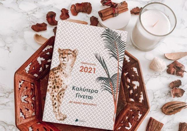 Ημερολόγιο 2021 - Καλύτερα Γίνεται: Ένα μικρό θησαυροφυλάκιο ευτυχίας από την Δρ. Νάνσυ Μαλλέρου για να δημιουργήσουμε μια ζωή που αξίζει να τη ζούμε, κόντρα σε όποια δυσκολία.
