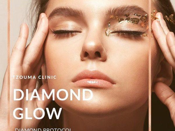 Κάντε ένα δώρα στον εαυτό σας και αποκτήστε επιδερμίδα που λάμπει σαν διαμάντι με το εξατομικευμένο Diamond Protocol της Tzouma Clinic.